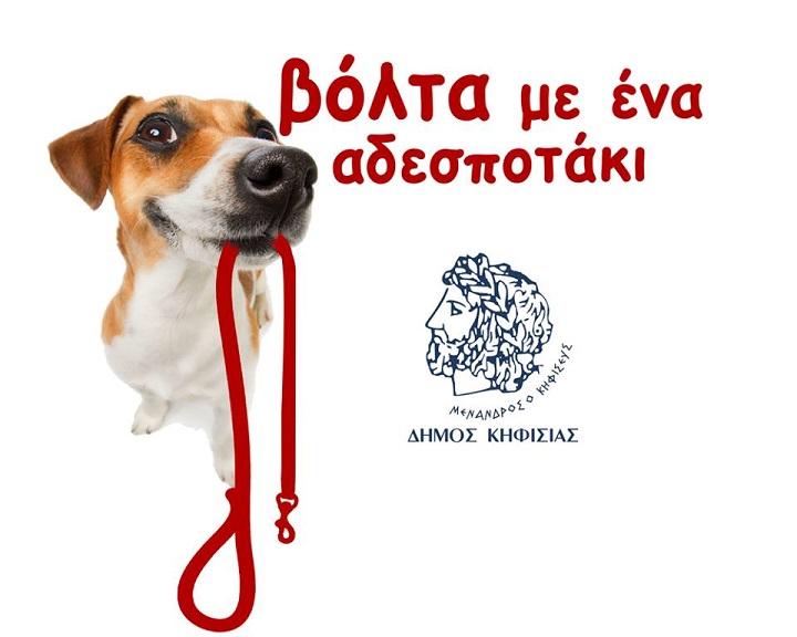 Η Επιτροπή Ζωοφιλίας του Δήμου Κηφισιάς εκτός από τα Σαββατιάτικα Puppy Day, με σκοπό την υιοθεσία αδέσποτων του Δήμου (12.30 έως τις 16.00 στο Κέντρο της Κηφισιάς, Κολοκοτρώνη & Λεβίδου) διοργανώνει και τη δράση «Βόλτα με ένα αδεσποτάκι».