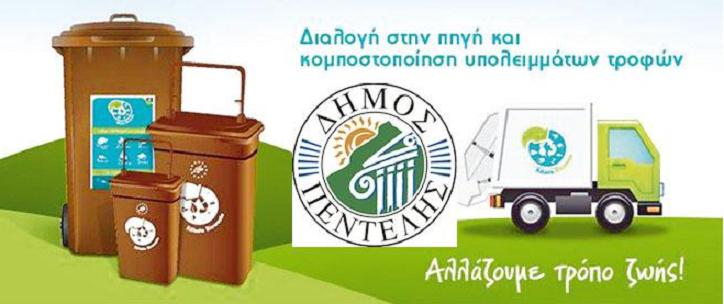 Ο Δήμος Πεντέλης σε συνεργασία με τον ΕΔΣΝΑ, έχει εκπονήσει πρόγραμμα ανακύκλωσης – κομποστοποίησης οργανικών απορριμμάτων στο Δήμο μας. Το πρόγραμμα έχει χωριστεί σε δύο φάσεις: