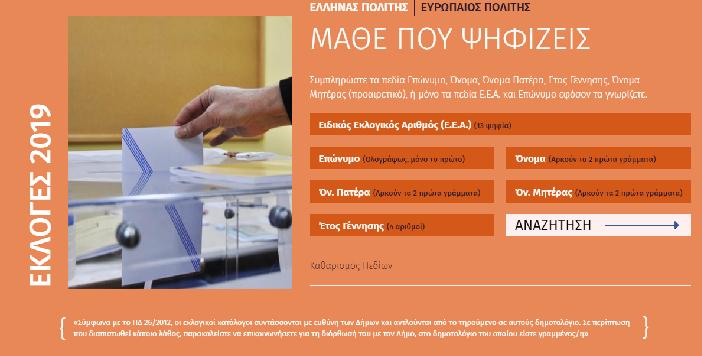 Ξεκίνησε τη λειτουργία της η αναλυτική διαδικτυακή πλατφόρμα «Μάθε πού ψηφίζεις», του υπουργείου Εσωτερικών προκειμένου όλοι οι εκλογείς να μπορούν να ενημερωθούν με ένα «κλικ» για την ακριβή διεύθυνση του εκλογικού τμήματος (με παράθεση χάρτη) στο οποίο ψηφίζουν.
