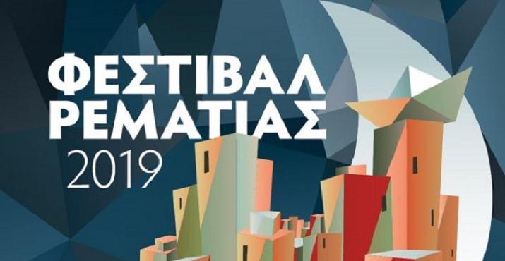 Τη Δευτέρα 1η Ιουλίου ανοίγει αυλαία το Φεστιβάλ Ρεματιάς 2019 - Νύχτες Αλληλεγγύης και ο Δήμος Χαλανδρίου ανακοινώνει το πρόγραμμα εκδηλώσεων καλώντας όλους και όλες μας να συμμετέχουμε για πέμπτη συνεχή χρονιά στη μεγάλη γιορτή της πόλης, που θα διαρκέσει μέχρι τις 21 Σεπτεμβρίου.