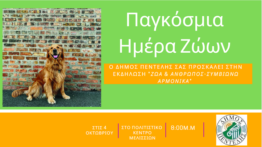 Ο δήμος Πεντέλης σας προσκαλεί την Παρασκευή, 4 Οκτωβρίου, 2019 στις 20:00 στο Πολιτιστικό Κέντρο Μελισσίων στην εκδήλωση που θα πραγματοποιηθεί με αφορμή την Παγκόσμια Ημέρα Ζώων με θέμα «Ζώα και άνθρωπος – συμβιώνω αρμονικά»