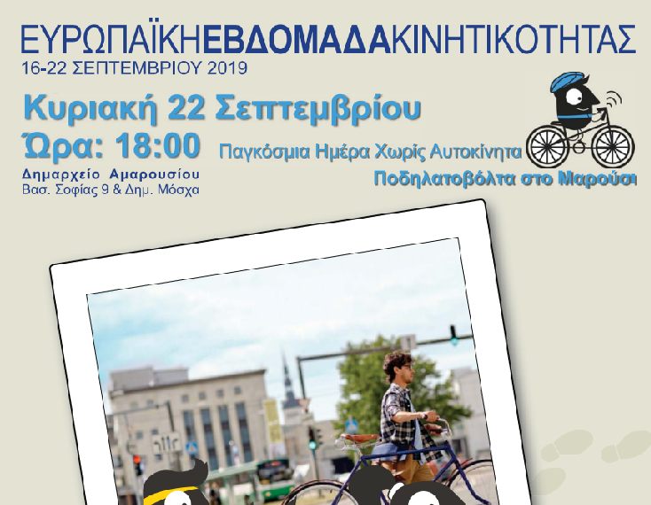 Κυριακή 22 Σεπτεμβρίου 2019, ώρα 18:00: Διοργάνωση από το Δήμο Αμαρουσίου Ποδηλατοβόλτας στο Μαρούσι