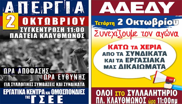 Παραλύει η χώρα αύριο. Ηαπεργία που θα πραγματοποιηθεί στις 2 Οκτωβρίουείναι η συνέχεια των προηγούμενων κινητοποιήσεων ενάντια στο αναπτυξιακό πολυνομοσχέδιο που φέρνει η κυβέρνηση.