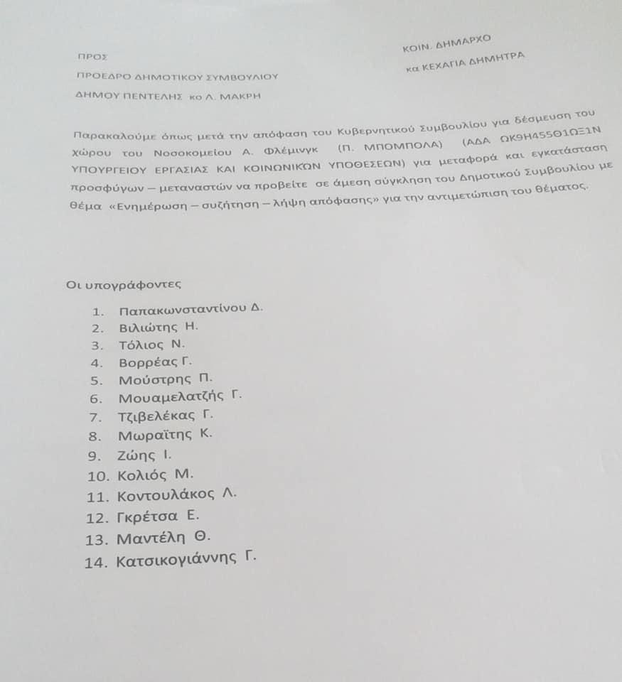 """Έκτακτο Δημοτικό συμβούλιο θα γίνει σήμερα στις 17:00 στο Δήμο Πεντέλης, μετά από απαίτηση δημοτικών συμβούλων, για το θέμα της εγκατάστασης προσφύγων στο """"Αμαλία Φλέμινγκ"""", στα Μελίσσια."""