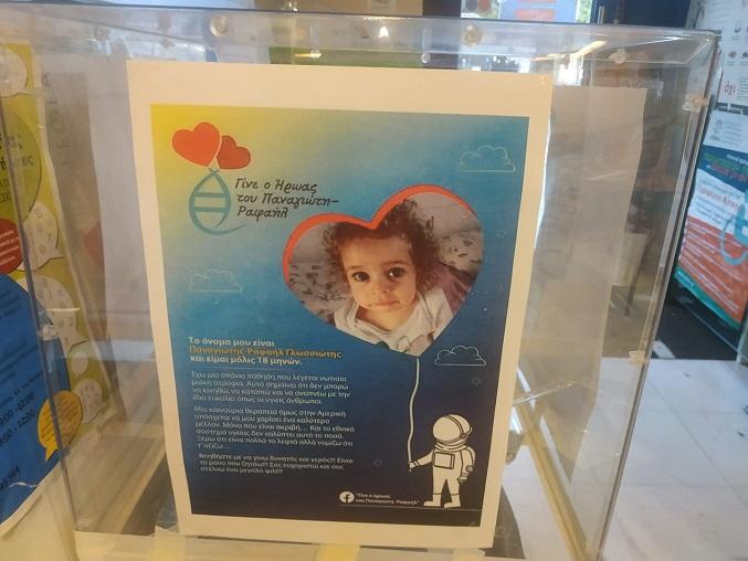 Ο μεγάλος διάφανος κουμπαράς στον ΟΚΠΑΔΒ (Λ.ΠΕΝΤΕΛΗΣ 62)περιμένει τις προσφορές σας για τον μικρό Ραφαήλ Παναγιώτη. Ελάτε να σώσουμε το παιδί. Έχει 4 μήνες για να προλάβει να κάνει τη θεραπεία. Μετά θα είναι αργά.