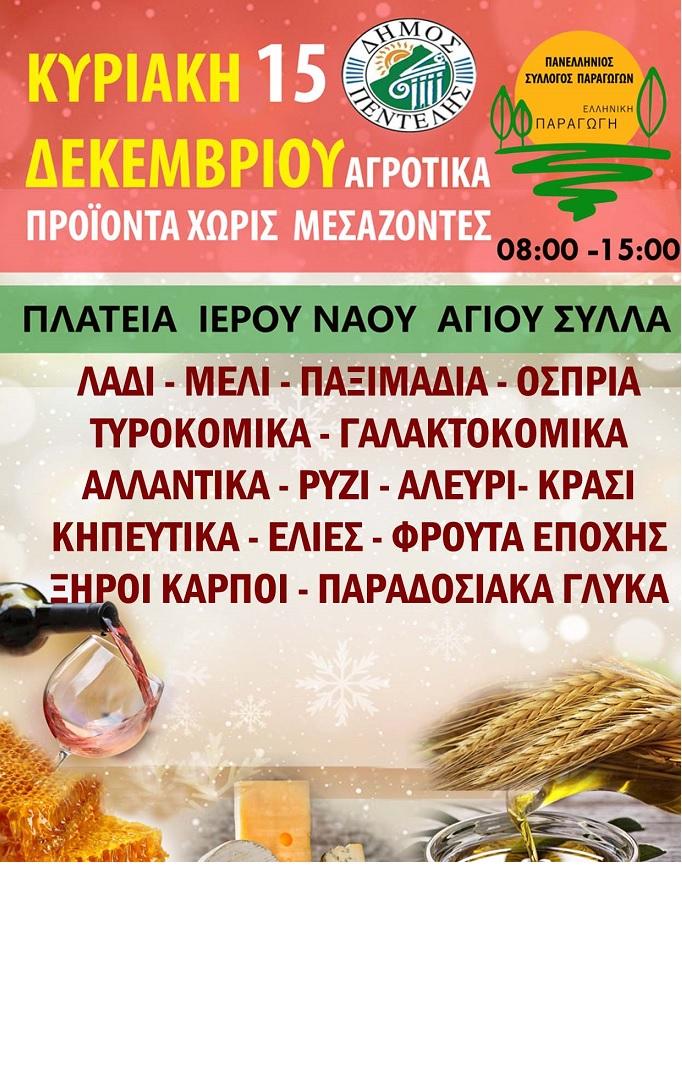 """Την Κυριακή 15 Δεκεμβρίου 2019, θα πραγματοποιηθεί από τον Πανελλήνιο Σύλλογο Παραγωγών """"Ελληνική Παραγωγή"""", στην πλατεία Ιερού Ναού Αγίου Σύλλα από τις 8 το πρωί έως τις 3 το μεσημέρι, δράση για αγροτικά προϊόντα «χωρίς μεσάζοντες» στο Δήμο Πεντέλης."""