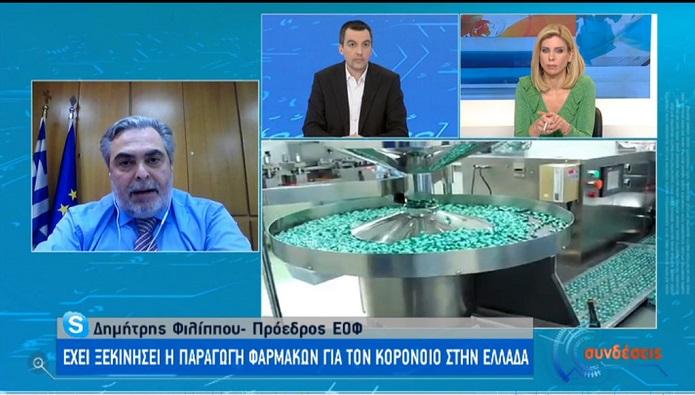 Ξεκίνησε η παραγωγή χλωροκίνης – φαρμάκου για τον κορονοϊό – στην Ελλάδα, σε ποσότητες που είναι ικανές για να καλύψουν τις ανάγκες της χώρας ανακοίνωσε στην ΕΡΤ, ο πρόεδρος του ΕΟΦ, Δημήτρης Φιλίππου.