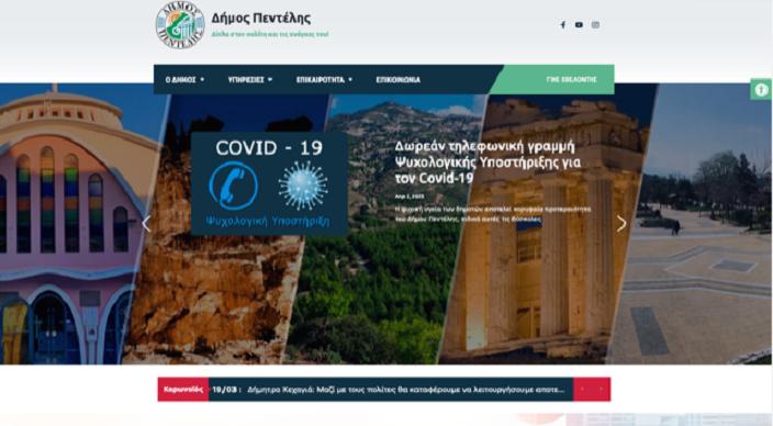 Ο Δήμος Πεντέλης κάνει ένα μεγάλο βήμα προς την ψηφιακή εποχή. Από μεθαύριο Τετάρτη 8/4/2020 θα λειτουργεί η νέα διαδικτυακή πύλη του Δήμου Πεντέληςpenteli.gov.gr.