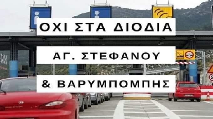 Να απορρίψει το Περιφερειακό Συμβούλιο Αττικής την μελέτη για την τοποθέτηση διοδίων στη γέφυρα Βαρυπόμπης ζητούν οι Δήμοι Κηφισιάς και Διονύσου