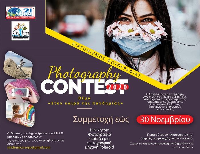 Ο Σύνδεσμος για τη Βιώσιμη Ανάπτυξη των Πόλεων (ΣΒΑΠ – πρ. 21 ΟΤΑ), στο πλαίσιο του προγράμματος Διαδημοτικής Πολιτιστικής Συνεργασίας «Εν Άστει», προκηρύσσειΔιαγωνισμό Φωτογραφίας με θέμα: «Στον καιρό της πανδημίας».