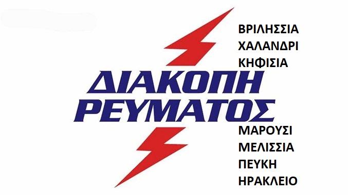 Μπαράζ διακοπών ρεύματος στα Βόρεια Προάστια από την Κυριακή έως και την Τρίτη (15-17 Νοεμβρίου).