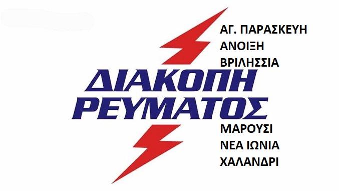 Διακοπές ρεύματος σε πολλές περιοχές των Βορείων Προαστίων από αύριο Τετάρτη 11 Νοεμβρίου μέχρι και την Παρασκευή 13 Νοεμβρίου 2020.