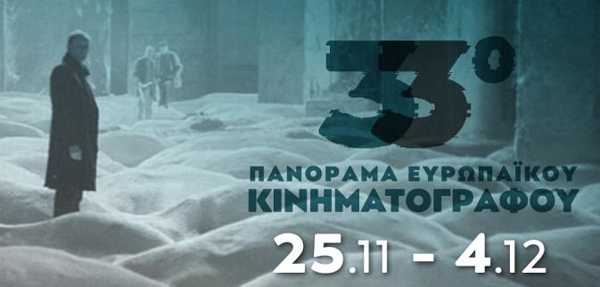 Το33ο Πανόραμα Ευρωπαϊκού Κινηματογράφουδιοργανώνεται για πρώτη φορά ψηφιακά, στην πλατφόρμα CINESQUARE (cinesquare.net).