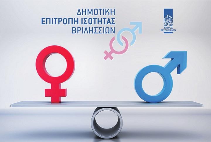 Το Δημοτικό Συμβούλιο του Δήμου Βριλησσίων ενέκρινε τη συγκρότηση Δημοτικής Επιτροπής Ισότητας στο Δήμο Βριλησσίων αποτελούμενη από:
