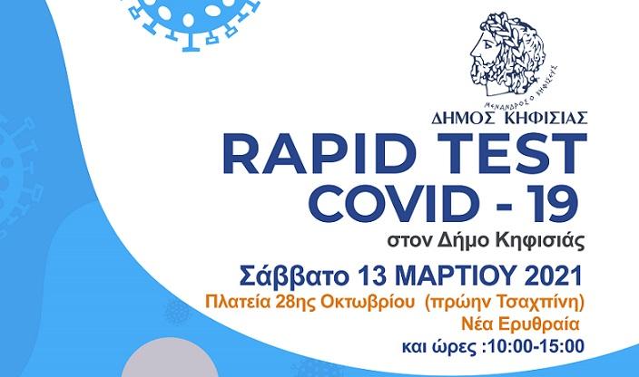 ToΣάββατο 13 Μαρτίου2021, από τις 10:00 έως τις 15:00, κινητή μονάδα του ΕΟΔΥ θα βρίσκεται στην Πλατεία 28ηςΟκτωβρίου Νέας Ερυθραίας για τη διενέργεια ΔΩΡΕΑΝ Rapid Covid tests ανίχνευσης του κορονοϊού.