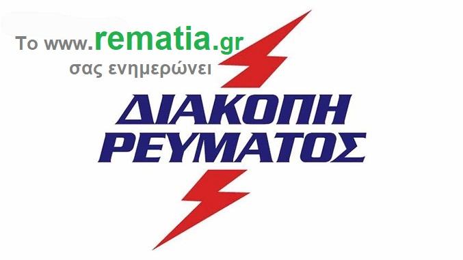 Διακοπές ηλεκτροδότησης έχει προαναγγείλει η ΔΕΔΔΗΕ στις περιοχές των Βριλησσίων, Χαλανδρίου, Αμαρουσίου και Αγίας Παρασκευής για τις επόμενες ημέρες.