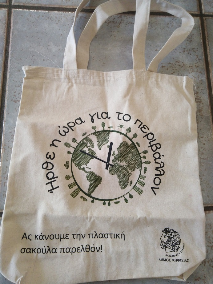 Πάνινες τσάντες με τυπωμένο το λογότυπό του προμηθεύτηκε ο Δήμος Κηφισιάς και θα μοιράσει σε πολίτες, σύμφωνα με τοναρμόδιο Αντιδήμαρχο Γ. Σκορδίλη, με στόχο τη μείωση της κατανάλωσης της πλαστικής σακούλας.