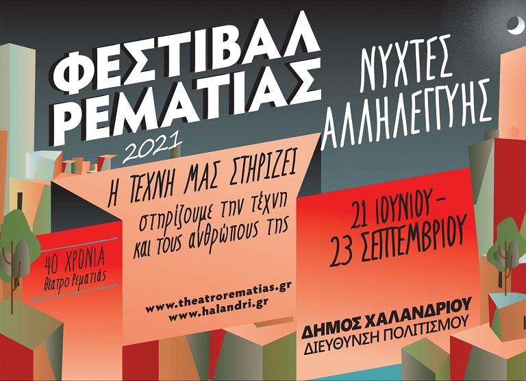 Ο Δήμος Χαλανδρίου φέρνει και πάλι στην «καρδιά» της πόλης, το θέατρο της Ρεματιάς.