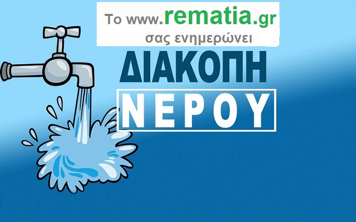 Διακοπή νερού θα γίνει τα ξημερώματα της Τετάρτης σε κάποιους δρόμους των Βριλησσίων.