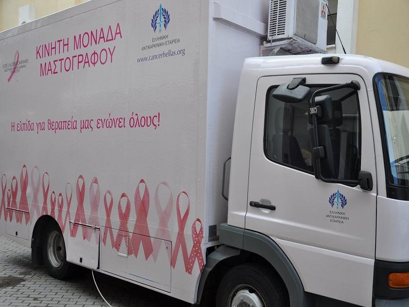Ο Δήμος Πεντέλης διοργανώνει σε συνεργασία με την Ελληνική Αντικαρκινική Εταιρία και με την ευγενική χορηγία της εταιρείας καλλυντικών Estée Lauder Hellas, Δωρεάν Μαστογραφικό Έλεγχο.