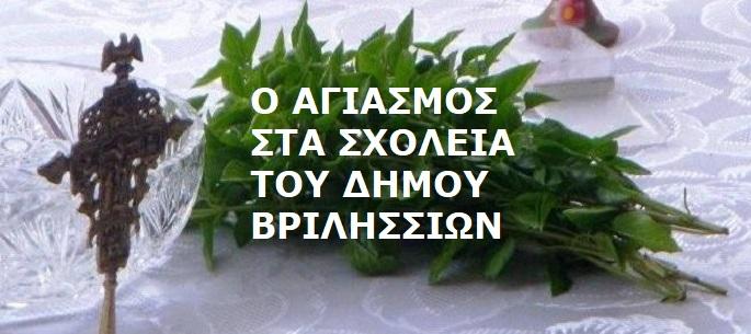 Πρόγραμμα Αγιασμού Σχολικού Έτους 2021-2022 στο Δήμο Βριλησσίων