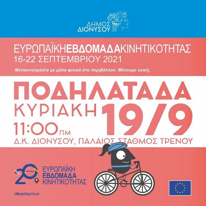 Ο Δήμος Διονύσου συμμετέχει και φέτος στην Ευρωπαϊκή Εβδομάδα Κινητικότητας, από 16-22 Σεπτεμβρίου, με διάφορες δράσεις που αποσκοπούν στην ευαισθητοποίηση των συμπολιτών μας, μέσω της προώθησης εναλλακτικών τρόπων μετακίνησης (ποδήλατο, περπάτημα κλπ) με σεβασμό στην Οικολογία και το Περιβάλλον.